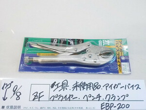 ZF●○工具 未使用品 アイガーバイスプライヤー ペンチ クランプ EBP-200 3-9/8