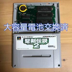 スーパーファミコン 聖剣伝説2 大容量電池交換済