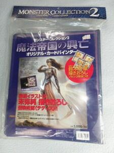 モンスターコレクション2 魔法帝国の興亡 オリジナルカードバインダー/モンコレ◎モンスターコレクションTCG 未開封 H33