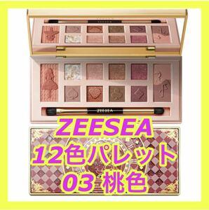 ZEESEA ズーシー アリス アイシャドウパレット 03 桃色 フラミンゴ