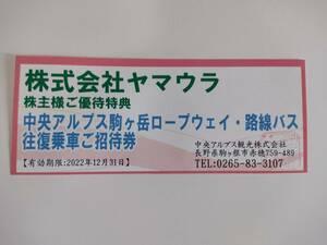 ヤマウラ 株主優待 中央アルプス駒ヶ岳ロープウエイ・路線バス往復チケット 1-2枚