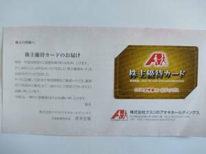 最新 クスリのアオキ 株主優待カード(5%割引) 男性名義 2022.9末まで