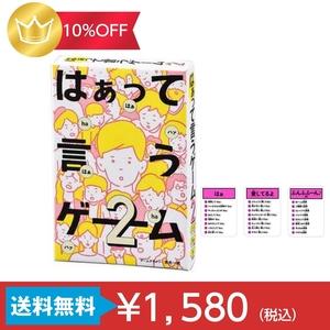 幻冬舎edu はぁって言うゲーム2 カードゲーム パーティゲーム おもちゃ モノマネ 表情