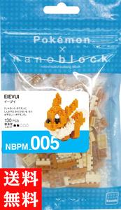 ナノブロック ポケットモンスター イーブイ NBPM_005 ノーマルタイプ ブロック おもちゃ 知的玩具 カワダ ナノ アニメ キャラクター