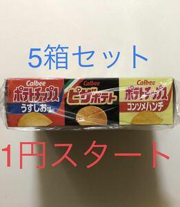 1円スタート カルビー ポテトチップス ピザポテト ハッピーBOX 5箱セット 新品 Calbee スナック菓子 ポテチ 大人買い 非売品 激安 限定商品