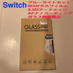 SWITCH 保護フィルム 画面保護シート ガラスフィルム ブルーライト