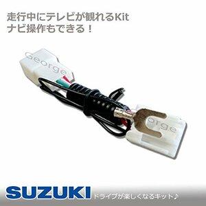 【Gn110】スズキ SUZUKI 走行中TVが見れる 取付キット ナビ操作可能/テレビキャンセラー★TVが見たい