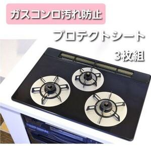 ガスコンロ 汚れ防止 硬質 プロテクトシート 3枚組 ガステーブル