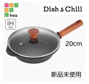 Dish&Chill スキレット フライパン 20cm 【新品未使用】 IH対応