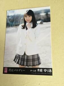 AKB48 君はメロディー 劇場盤封入写真 チームB 木崎 ゆりあ 他にも出品中 説明文必読 SKE48