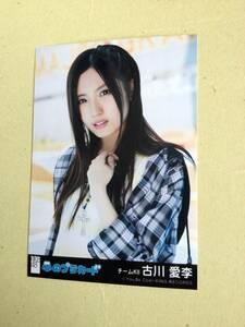 AKB48 心のプラカード 劇場盤封入写真 チームKⅡ 古川 愛李 他にも出品中 説明文必読 SKE48