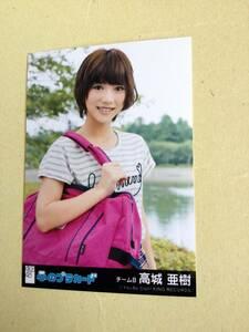 AKB48 心のプラカード 劇場盤封入写真 チームB 高城 亜樹 他にも出品中 説明文必読 JKT48