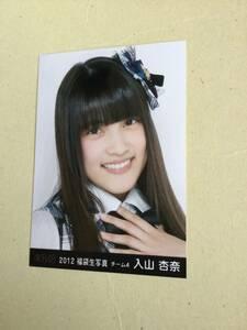 AKB48 2012 福袋生写真 チーム4 入山 杏奈 初期写真 他にも出品中 説明文必読