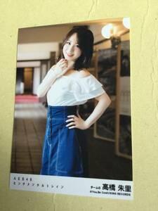 AKB48 センチメンタルトレイン 劇場盤封入写真 チームB 高橋 朱里 他にも出品中 説明文必読