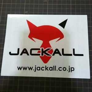 ジャッカル赤黒