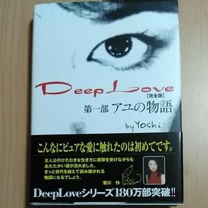 ※まとめ売り対象商品※「Deep love アユの物語 完全版」Yoshi