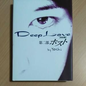 ※まとめ売り対象商品※「Deep love 完全版 第2部 ホスト」Yoshi