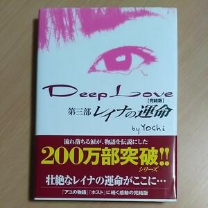 ※まとめ売り対象商品※ 「Deep love 完結版 第3部 レイナの運命」Yoshi