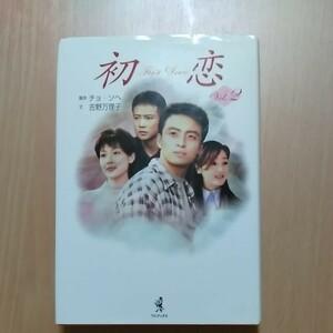 ※まとめ売り対象商品※「初恋 vol.2」チョソヘ、吉野万理子