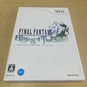 【Wii】 ファイナルファンタジー・クリスタルクロニクル エコーズ・オブ・タイム