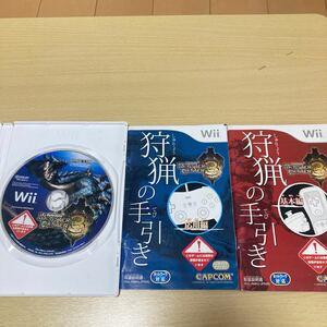 Wii版 モンスターハンター3(トライ)