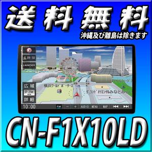 当日出荷 CN-F1X10LD パナソニック ストラーダ 新品 2DIN用 代引手数料無料 地図更新無料 有機EL10V型ワイド フローティング