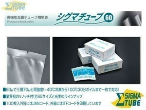 真空パック用袋 規格袋 クリロン シグマチューブ60 GT-1015 幅10x長15cm 3000枚