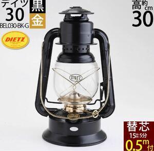 ハリケーンランプ オイルランタン ランプ デイツ DIETZ LITTLE WIZARD NO.30(BEL030-BK-G)