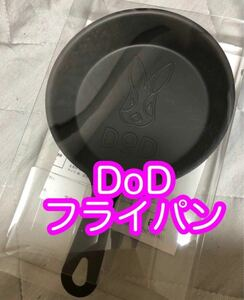 DOD鉄製ミニフライパン セブン限定※雑誌無し