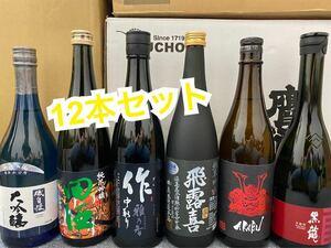 まとめ売り!日本酒 12本セット