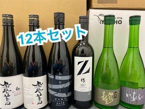 まとめ売り!日本酒飲み比べ 12本セット