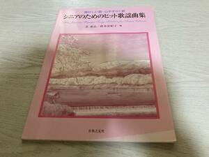 Hit Kayokyokyoku for Seniors: Nostalgic Songs and Relaxing Songs (Songs for Seniors) Yasushi Shiba (Writing, Editing), Akiko Masumoto (Writing, Editing)