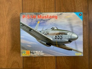 RS MODELS アールエスモデル P-51H Mustang アメリカ陸軍航空軍 P-51H マスタング ノースアメリカン 1/72 未組立品 ★10円スタート★