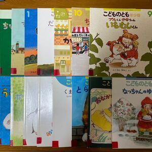 こどものとも 年少版 15冊 2007年1月1日から2008年3月1日 15冊 絵本セット 福音館書店
