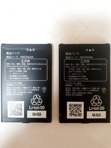UQmobile WiMAX2+ Wi-Fi 電池パック 純正2点