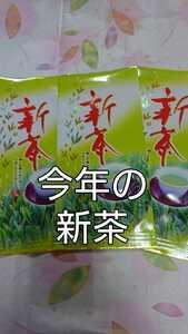2021年 静岡県産 深蒸し茶 100g3袋 新茶 日本茶 緑茶 静岡茶 八十八夜 健康茶 お茶
