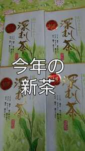 静岡県産 深蒸し茶 100g4袋 健康茶 日本茶 緑茶 静岡茶 お茶 八十八夜新茶