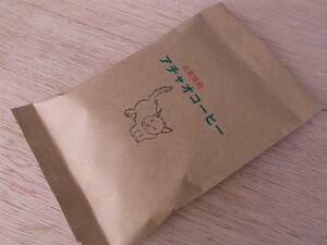 自家焙煎アチャオコーヒー ブラジル(アロマショコラ) 焙煎したて 100g 送料込み!