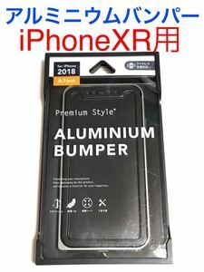 匿名送料込み iPhoneXR用カバー アルミニウムバンパーケース ガンメタ系 Premium Style新品 iPhone10R アイホンXR アイフォーンXR/HH9