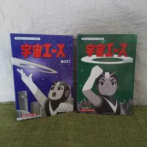 宇宙エース BOX1/BOX2 DVD-BOX HDリマスター版 セル版【全編視聴確認済】【送料無料】
