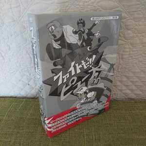 ファイトだ!!ピュー太 全26話収録 DVD-BOX HDリマスター版 解説書2冊付き【全編視聴確認済】【送料無料】