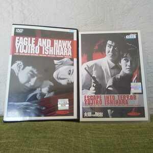 石原裕次郎2作品 鷲と鷹/太陽への脱出 レンタル版DVD【全編視聴確認済】【送料無料】
