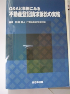Q&Aと事例にみる 不動産登記請求訴訟の実務 裁断済 新日本法規出版  2020年12月 ISBN 978-4-7882-8804-1 (4-7882-8804-4)