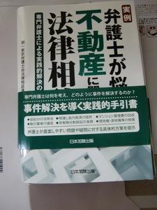 裁断済 実例 弁護士が悩む不動産に関する法律相談  第一東京弁護士会  日本加除出版 2015年7月 978-4-8178-4243-5 (4-8178-4243-1)