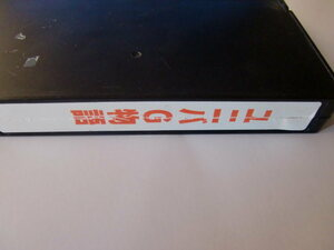 VHS ユニバG物語 UNIBA-G STORY  大神源太  ジャン=クロード・ヴァンダム