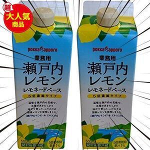 ポッカサッポロ 業務用瀬戸内レモン レモネードベース 500ml×2本