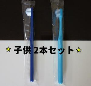 新色★当日発送★公式正規品 奇跡の歯ブラシ 子供用 2本セット ブルー 青 水色
