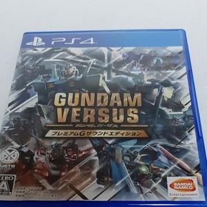 【PS4】 GUNDAM VERSUS [プレミアムGサウンドエディション]