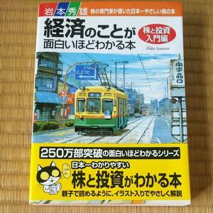 『経済のことが面白いほどわかる本』 岩本秀雄
