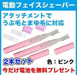 お得な電池付2本セット電動フェイスシェーバー(ピンク)眉毛/まゆ毛/うぶ毛/ムダ毛
